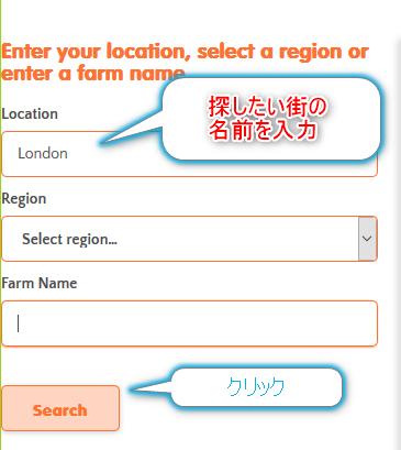 イギリス農家 探す方法