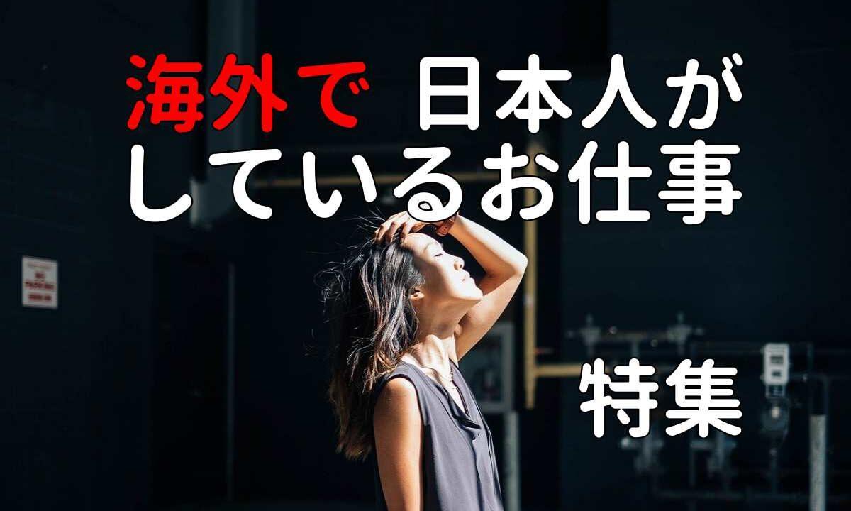 海外で日本人がしているお仕事特集(国際的に働く方法!)