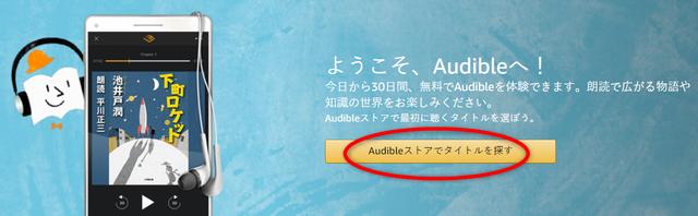 Audible アマゾン