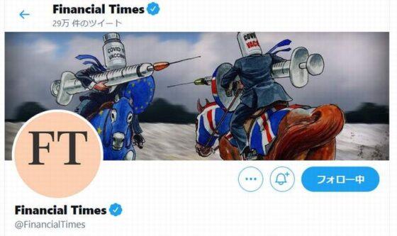 ファイナンシャル・タイムズ