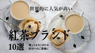 【世界的人気】紅茶ブランドランキング10選!贈り物や自分へのご褒美に