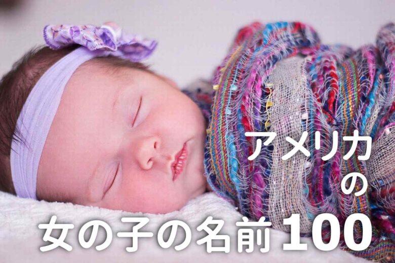 でも 女の子 男の子 使える 名前 でも 国際的な赤ちゃん(男の子・女の子)の名前。海外でも通用するおしゃれな子供の名前