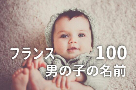 【フランスで人気の男の子の名前】ランキング 100!海外で通じる名前探しに