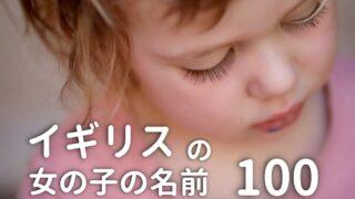 イギリスで人気の女の子の名前ランキング 100!海外で通じる名前探しに
