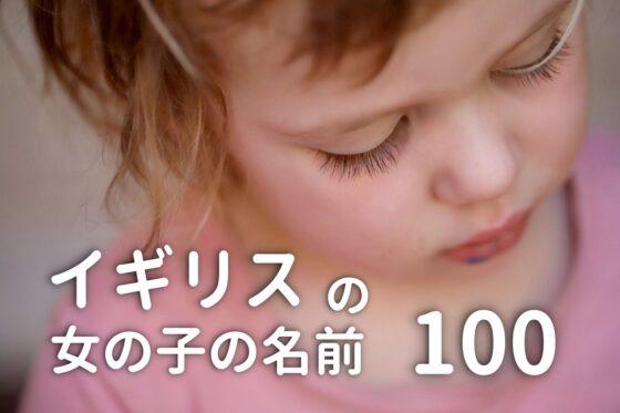 イギリスで人気の女の子の名前ランキング100!海外で通じる名前探しに