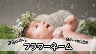 【花や植物が由来・外国人の女の子の名前44選】かわいい!画像と花言葉でイメージがふくらむ